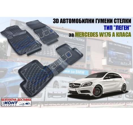 3D Автомобилни гумени стелки GMAX тип леген за Mercedes Benz W176 A-Class (2012+)