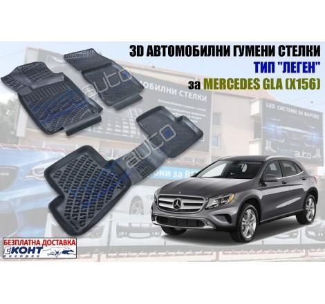 3D Автомобилни гумени стелки GMAX тип леген за Mercedes GLA X156 (2014+)