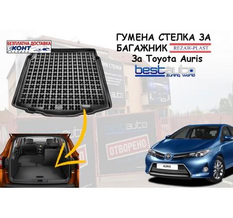 Гумена стелка за багажник Rezaw Plast за Toyota Auris Комби (2013+) версия Premium с комфортен пакет в долно положение