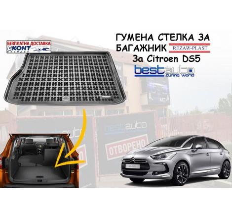 Гумена стелка за багажник Rezaw Plast за Citroen DS5 (2012+) Hybrid