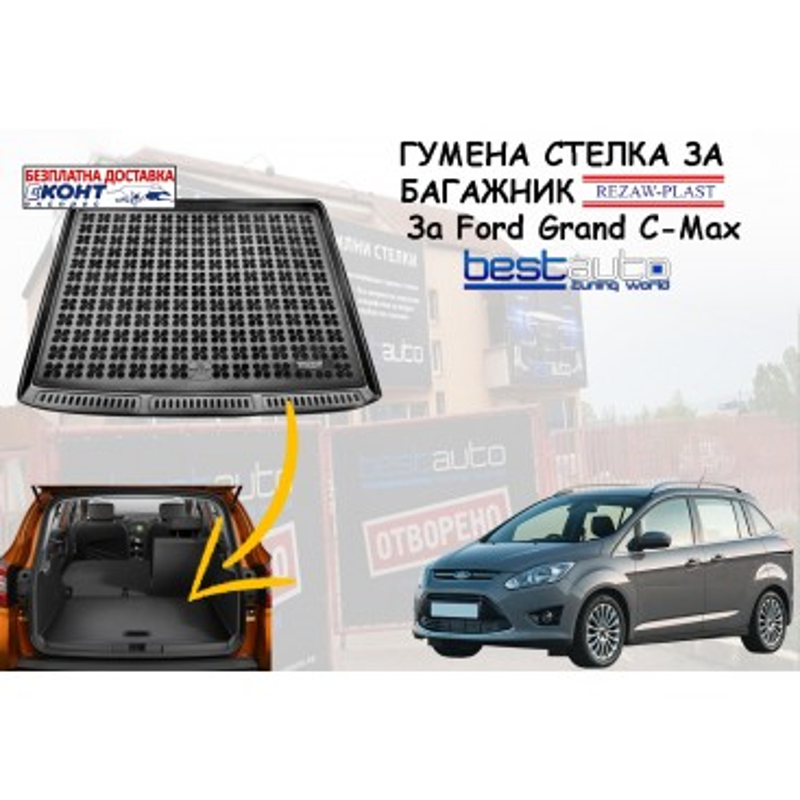 Гумена стелка за багажник Rezaw Plast за Ford Grand C-Max (2010+)