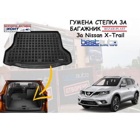 Гумена стелка за багажник Rezaw Plast за Nissan X-Trail III (2013+) в горно положение