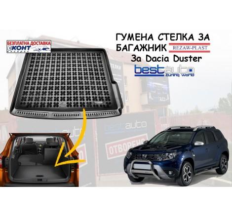 Гумена стелка за багажник Rezaw Plast за Dacia Duster (2010+) 4x4