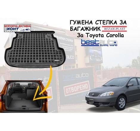 Гумена стелка за багажник Rezaw Plast за Toyota Corolla Комби (2002-2008)