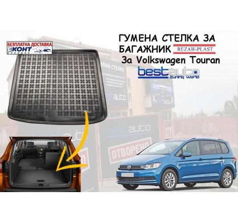Гумена стелка за багажник Rezaw Plast за Volkswagen Touran III (2015+) 5 местен в долно положение