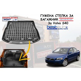 Гумена стелка за багажник Rezaw Plast за Volvo S40 Седан facelifting (2007+)
