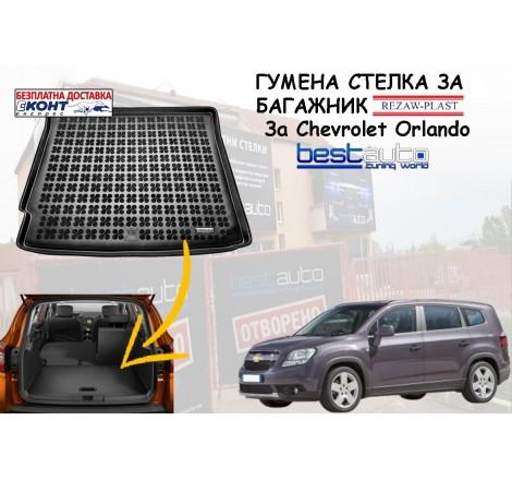 Гумена стелка за багажник Rezaw Plast за Chevrolet Orlando (2011+)