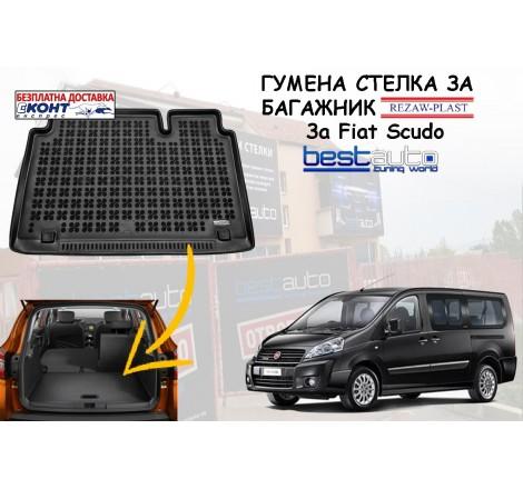 Гумена стелка за багажник Rezaw Plast за Fiat Scudo II (2006+) 8 местен