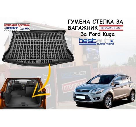 Гумена стелка за багажник Rezaw Plast за Ford Kuga I (2008 - 2013)
