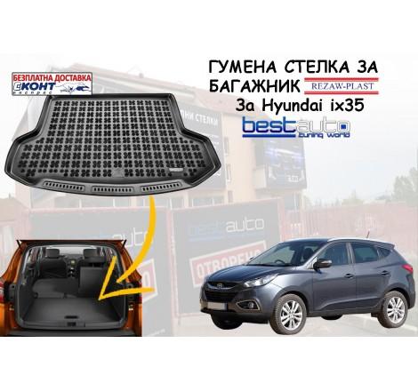 Гумена стелка за багажник Rezaw Plast за Hyundai ix35 (2010+)