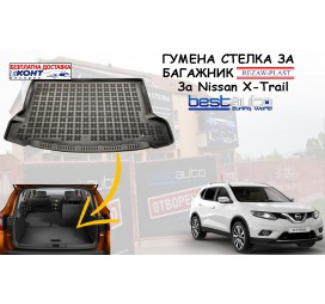 Гумена стелка за багажник Rezaw Plast за Nissan X-Trail III (2013+) 7 местен