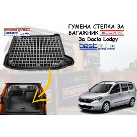 Гумена стелка за багажник Rezaw Plast за Dacia Lodgy (2012+) 5 местен