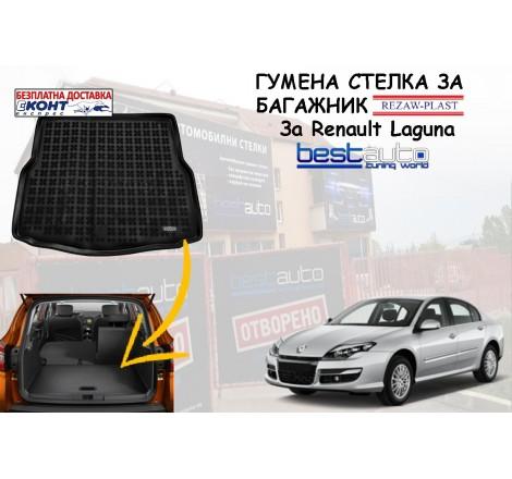 Гумена стелка за багажник Rezaw Plast за Renault Laguna III Хечбек (2007 - 2015)