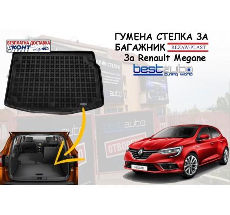 Гумена стелка за багажник Rezaw Plast за Renault Megane III Хечбек (2008 - 2016) 3-5-врати
