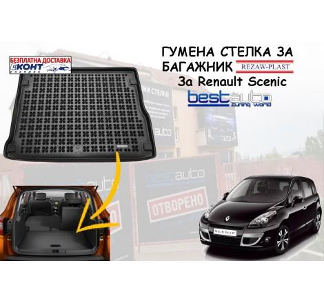 Гумена стелка за багажник Rezaw Plast за Renault Scenic III (2009 - 2016)
