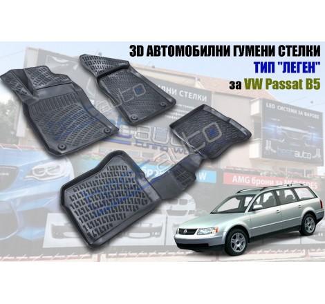 3D Автомобилни гумени стелки GMAX тип леген за VW Passat B5 (1997-2000)