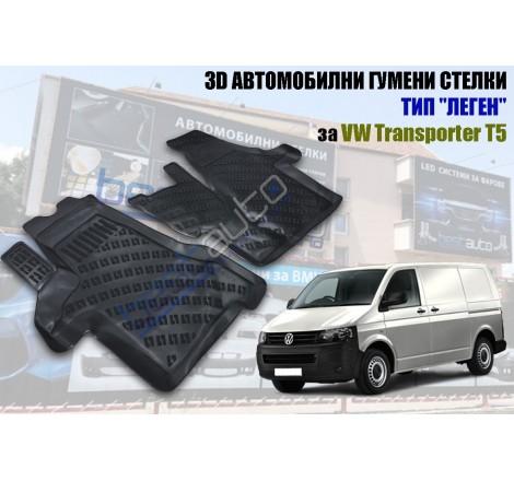 3D Автомобилни гумени стелки GMAX тип леген за VW Transporter T5 (2003-2015)