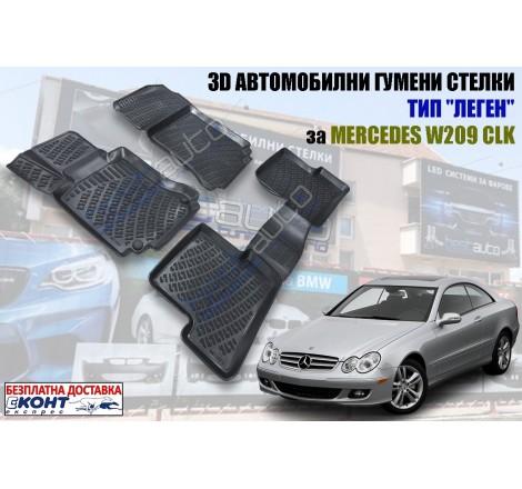 3D Автомобилни гумени стелки GMAX тип леген за Mercedes W209 CLK (2002-2009)