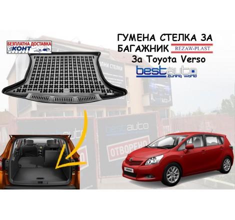 Гумена стелка за багажник Rezaw Plast за Toyota Verso (2009+)