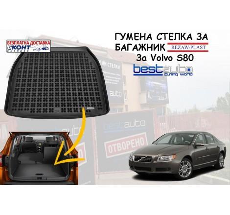 Гумена стелка за багажник Rezaw Plast за Volvo S80 (2006 - 2016)