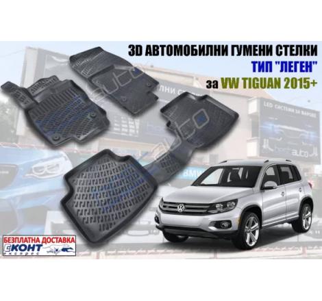 3D Автомобилни гумени стелки GMAX тип леген за VW Tiguan (2015+)