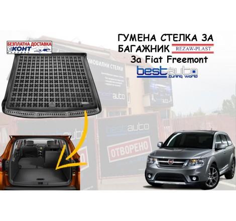 Гумена стелка за багажник Rezaw Plast за Fiat Freemont (2011+)