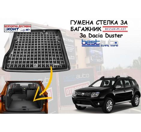 Гумена стелка за багажник Rezaw Plast за Dacia Duster (2010+)