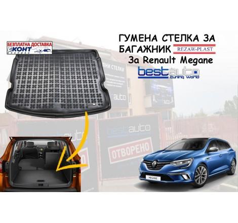 Гумена стелка за багажник Rezaw Plast за Renault Megane IV Grandtour (2016+) в горно положение