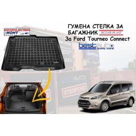 Гумена стелка за багажник Rezaw Plast за Ford Tourneo Connect (2014+) 5 местен