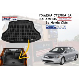 Гумена стелка за багажник Rezaw Plast за Honda Civic VIII (2006 - 2011)