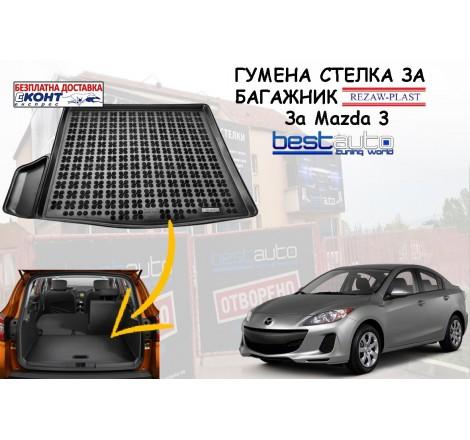 Гумена стелка за багажник Rezaw Plast за Mazda 3 (2013+)