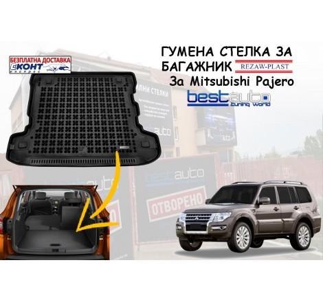 Гумена стелка за багажник Rezaw Plast за Mitsubishi Pajero (2006+)