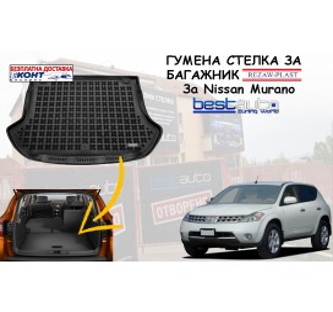 Гумена стелка за багажник Rezaw Plast за Nissan Murano (2005+)