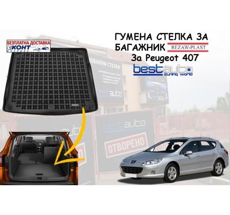 Гумена стелка за багажник Rezaw Plast за Peugeot 407 Комби (2004 - 2011)