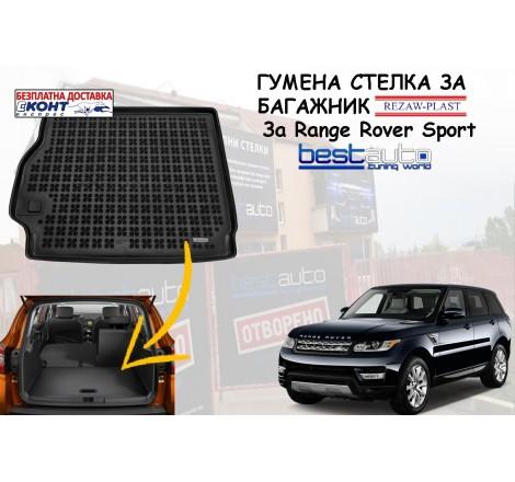 Гумена стелка за багажник Rezaw Plast за Range Rover Sport (2005 - 2013)