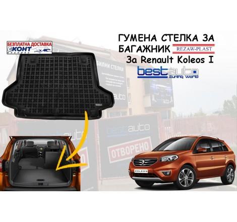 Гумена стелка за багажник Rezaw Plast за Renault Koleos I (2008 - 2016)