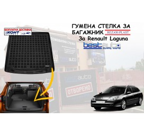 Гумена стелка за багажник Rezaw Plast за Renault Laguna III Grandtour Комби (2008 - 2015)