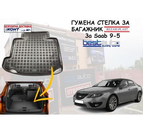 Гумена стелка за багажник Rezaw Plast за Saab 9-5 Седан (2010 - 2012)