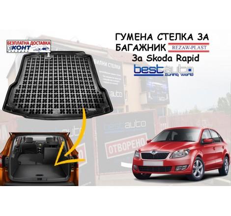 Гумена стелка за багажник Rezaw Plast за Skoda Rapid (2012+)