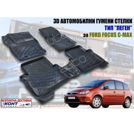 3D Автомобилни гумени стелки GMAX тип леген за Ford Focus C-MAX (2003-2009)