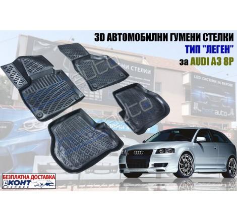 3D Автомобилни гумени стелки GMAX тип леген за Audi A3 8P (2003-2012)