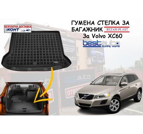 Гумена стелка за багажник Rezaw Plast за Volvo XC60 I (2008 - 2017)