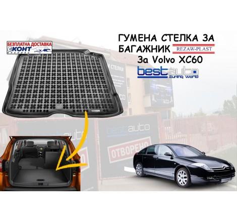 Гумена стелка за багажник Rezaw Plast за Citroen C6 Седан (2005+)