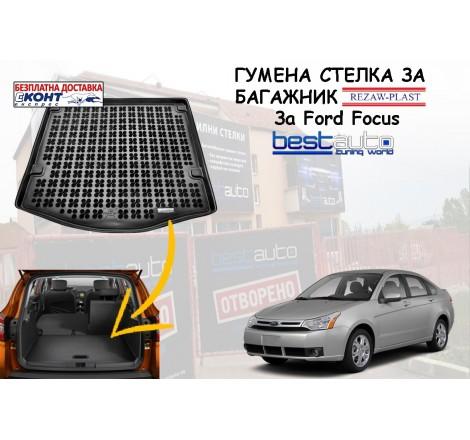 Гумена стелка за багажник Rezaw Plast за Ford Focus III (2011+) с малка резервна гума