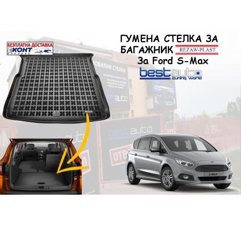 Гумена стелка за багажник Rezaw Plast за Ford S-Max (2006 - 2015) 5 местен