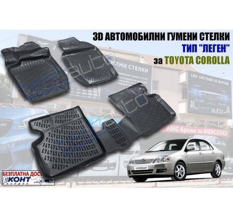 3D Автомобилни гумени стелки GMAX тип леген за Toyota Corolla (2002-2007)