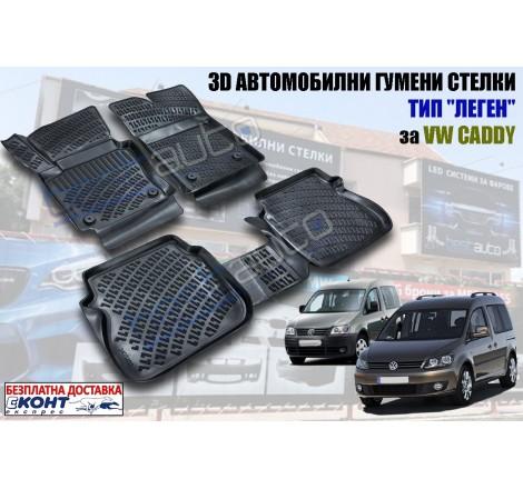 3D Автомобилни гумени стелки GMAX тип леген за VW Caddy (от 2004 +)