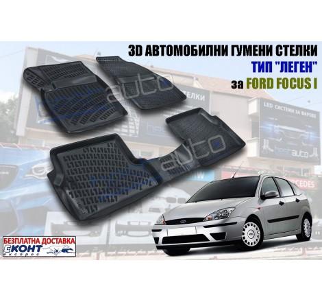 3D Автомобилни гумени стелки GMAX тип леген за Ford Focus I (1998-2004)