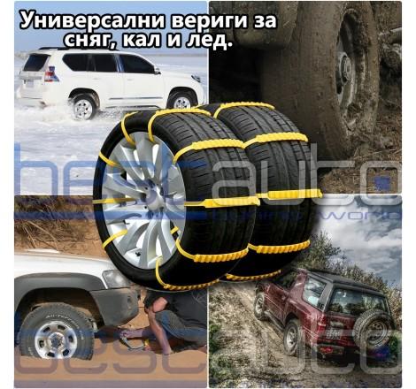 """Вериги за сняг универсални силоконови от 14"""" до 19"""" гуми"""