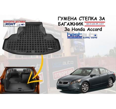 Гумена стелка за багажник Rezaw Plast за Honda Accord Седан (2008+)